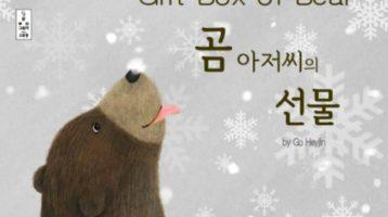 el-regalo-de-tio-oso
